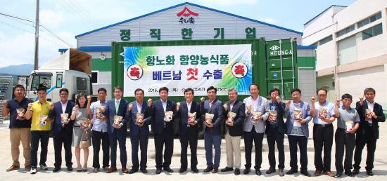항노화 함양농식품 베트남 첫 수출