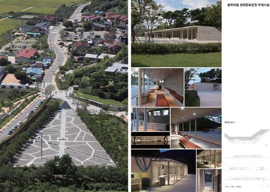 김해건축대상 봉하마을 생태문화공원 부대시설